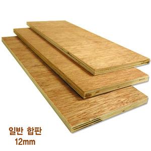 SU-310일반합판 12mm50mm*50mm씩 합판재단 (1장)▶앵글목재,앵글선반,재단합판,DIY선반재료,맞춤목재,목공DIY,선반자재,선반목재,건축물내외장재,콘크리트거푸짐,포장재