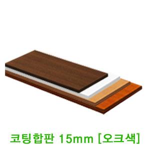 SU-296선반용 코팅합판 15T (칩보드합판)50mm*50mm씩 합판 재단[오크색]▶파티클보드,재단합판,DIY선반재료,맞춤목재,목공DIY,선반자재,선반목재,책장,책상,싱크대,문짝,인테리어선반