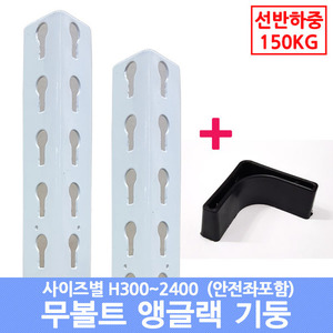 SA-7001  더좋은 무볼트 앵글랙 선반기둥 H300mm~2400mm [1.8T 산업용]▶폴던스 앵글/조립앵글/앵글진열장/조립식앵글/창고선반/노볼트